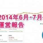 2014年6月と7月のブログ運営報告。6月は過去最多の8万PV