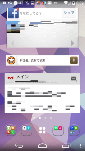 Nexus5 ウィジェット