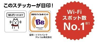 ソフトバンクWi-Fiスポット|通信|サービス|Y_mobile(ワイモバイル)