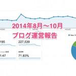 2014年8月・9月・10月のブログ運営報告。10月は過去最高22万PV!