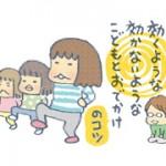 【紹介】リラックマ、うさぎのモフィ作者の4コマ育児漫画が面白いよ