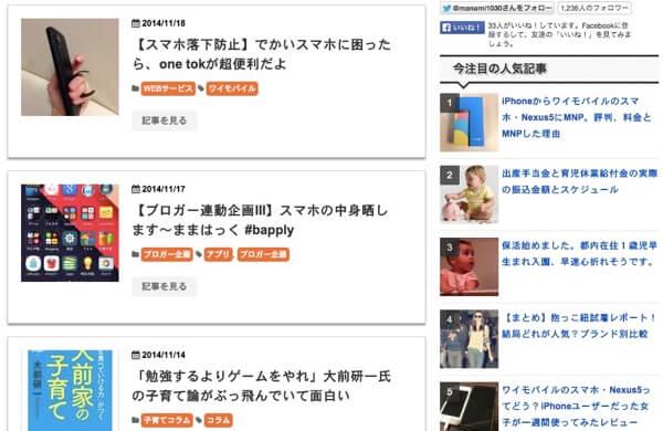 Wordpress popular posts 今見てる人気記事3