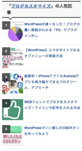 Wordpress popular posts 今見てる人気記事