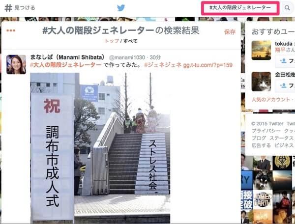 大人の階段ジェネレーターに関するツイート