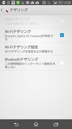 Xperia Z3 Compact9