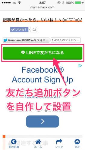 LINE@ 友だち追加ボタン 設置