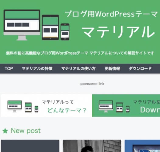 WordPress 無料 テーマ マテリアル
