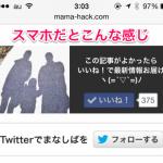 FacebookページいいねやTwitterフォロワーが倍増!バイラルメディア風オリジナルSNSボタンの設置方法【WordPress】