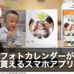子供のフォトカレンダーが無料で貰える!写真整理アプリFamm(ファム)がめっちゃ良い