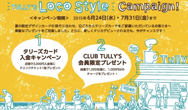 TULLY S LOCO Style Campaign TULLY S COFFEE