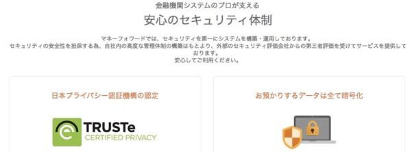 安心のセキュリティ|家計簿アプリ マネーフォワード