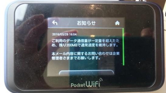 ポケットWi-Fi ワイモバイル