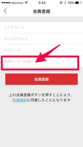 メルカリ 招待コード