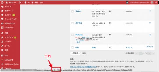 WordPress 記事 特定カテゴリ 表示