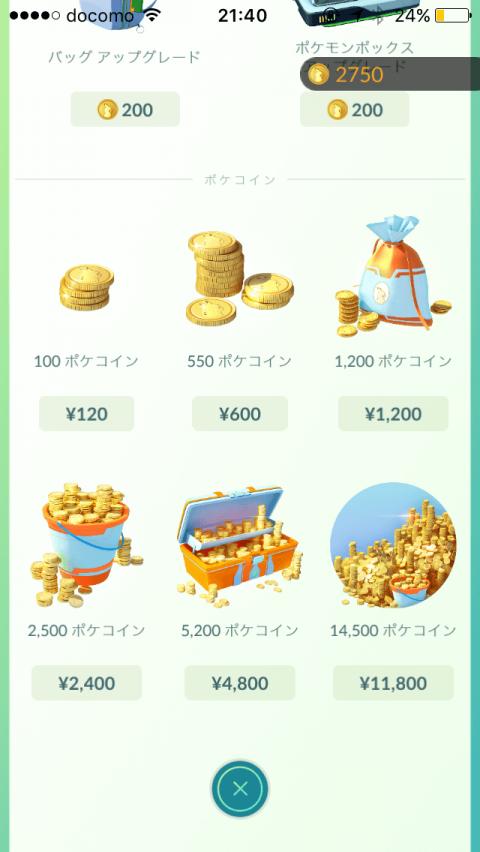 ポケモンGO 課金