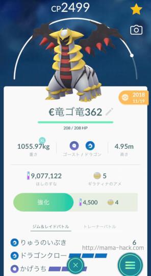 ポケモンGO 対人戦 PvP ピカピカ杯