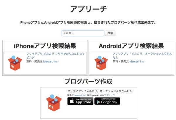 アプリーチ ブログ アプリ 紹介