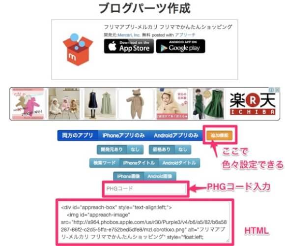 アプリーチ ブログ 紹介 アプリ