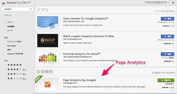 Chrome ウェブストア analytics