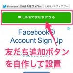 LINE@の友だち追加ボタンを自作してブログに設置する方法