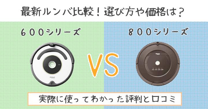 ルンバ600シリーズと800シリーズ比較