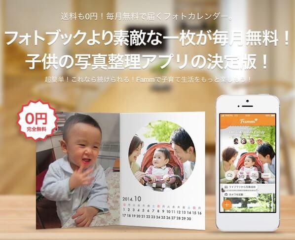 子供の写真整理アプリFamm 無料フォトブックも