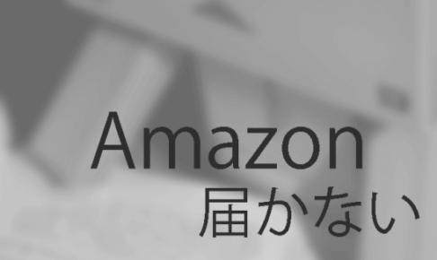 Amazon 届かない 配達完了 発送済み