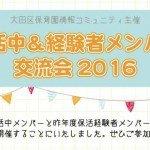 【大田区】保活交流会開催と保育料改定(値上げ)のお知らせ