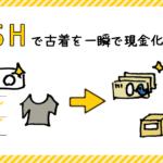 【徹底レビュー】買取アプリ『CASH』で古着を一瞬で現金化できた話