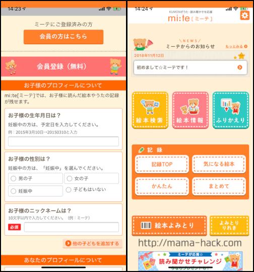 絵本読み聞かせ記録アプリ「ミーテ」口コミ