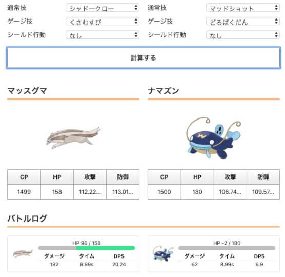 ポケモンGO 対人戦 大会
